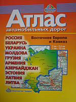 Атлас автомобильных дорог стран СНГ, Восточной Европы и Кавказа