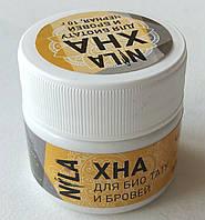 Натуральная хна для бровей и биотату Nila (10 гр.) чёрная