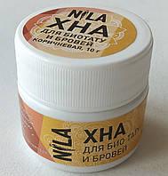 Натуральная хна для бровей и биотату Nila (10 гр.) коричневая
