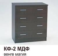 Комод КФ-2 МДФ