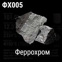 Феррохром ФХ005