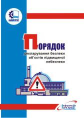 Порядок декларування безпеки об'єктів підвищеної небезпеки