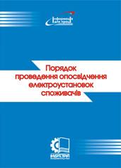 Порядок проведення опосвідчення електроустановок споживачів. НПАОП 0.00-6.15-99