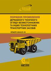 Порядок проведення державного технічного огляду великотоннажних та інших технологічних транспортних засобів. Н