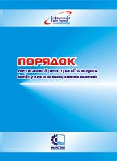 Порядок державної реєстрації джерел іонізуючого випромінювання