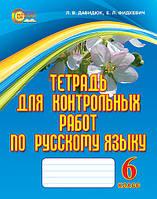 Давидюк Л. В./Російська мова, 6 кл., Зошит для контрольних робіт