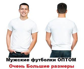 Мужская футболка очень большого размера