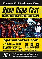 Всеукраинский вейп-фестиваль Open Vape Fest!