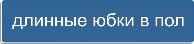 длинные юбки в пол teens.ua