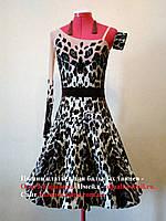 Тигровое платье для бальных танцев - латина