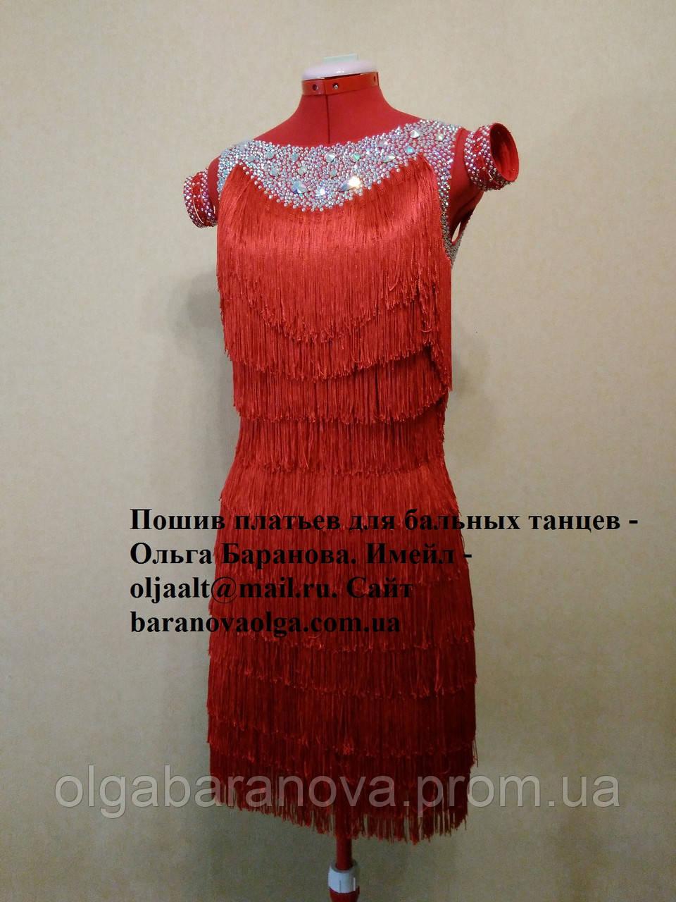 6a4862b09b9971f Платье для бальных танцев из бахромы - латина: продажа, цена в Киеве ...