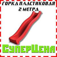 Горка детская пластиковая скользкая 2.2м