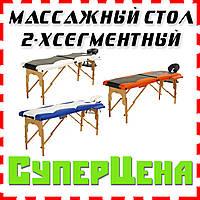 Массажный стол профессиональный Body Fit, кушетка деревянная, 2-х сегментный стол для массажа