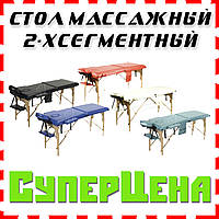 Массажный стол двухсегментный Body Fit, кушетка деревянная, стол для массажа