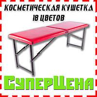 """Складная массажно-косметологическая кушетка, стол Beauty Comfort UA """"Стандарт"""""""