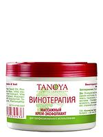 Массажный крем-эксфолиант TANOYA, 500 мл.