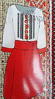 Женский костюм с красной юбкой (заготовка для вышивания габардин), 44-56 р-ры, 375/345 (цена за 1 шт. +30 гр.)