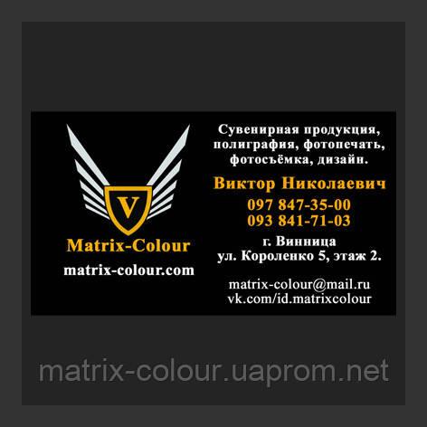 Визитки с рекламой нашей Типографии 300 гр/м2., фото 1