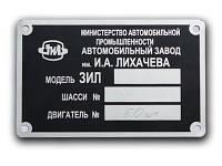 Алюминиевый шильд ЗИЛ