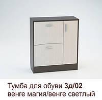 Тумба для обуви 3Д-02