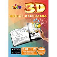 """3D Раскраска """"Живая раскраска"""""""