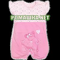 Детский песочник-футболка р. 74 ткань КУЛИР-ПИНЬЕ 100% тонкий хлопок ТМ Беби лайф 3126 Розовый