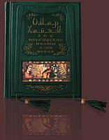 """Книга """"Омар Хайям и персидские поэты X-XVI веков"""""""