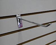 Крючок на Экономпанель 20 см Металлический Хромированный.