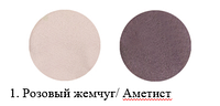 EYESHADOWS DUO Тени для век №1