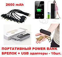 Портативное зарядное устройство Power Bank - 2600 mAh.