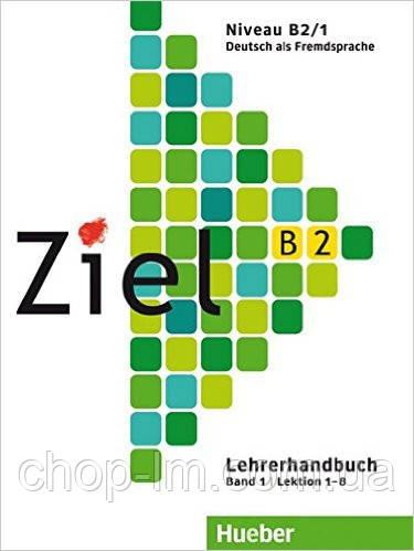 """Ziel B2/1 Lehrerhandbuch (книга для учителя по немецкому языку лекции 1-8) - Интернет - магазин """"chop-lm"""" в Одессе"""