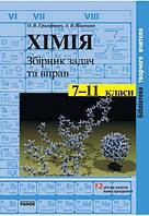 БТУ  ХИМИЯ сборник задач и упражнений 7-11 кл.  (РУС)