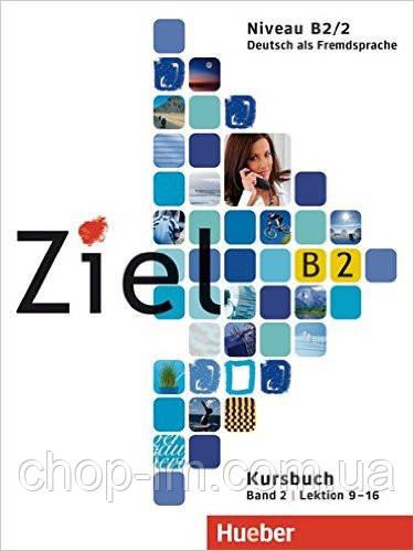Ziel B2/2 Kursbuch (учебник по немецкому языку)