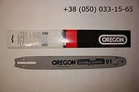 Шина Oregon 40cм для китайских бензопил