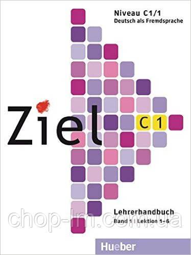"""Ziel C1/1 Lehrerhandbuch (книга для учителя по немецкому языку лекции 1-6) - Интернет - магазин """"chop-lm"""" в Одессе"""