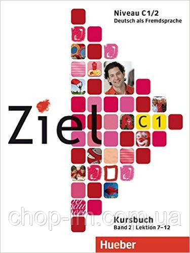 Ziel C1/2 Kursbuch + Arbeitsbuch + Lerner-CD/CD-ROM (учебник+тетрадь+диск лекции 7-12)