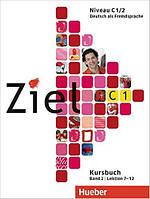 Ziel C1/2 Kursbuch (учебник по немецкому языку лекции 7-12немецкая литература оптом,)