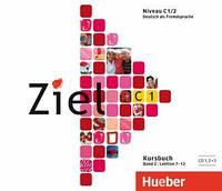 Ziel C1/2 CDs zum Kursbuch (CD-диск 3шт. к учебнику по немецкому языку лекции 7-12)