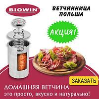 Ветчинница ВIOWIN+ в подарок термометр+набор пакетов на 1,5 кг мяса