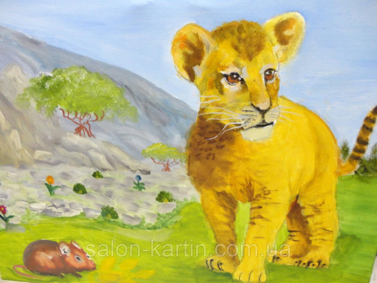 "Картина ""Львенок и мышка"""