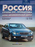 Атлас автомобильных дорог России, СНГ и стран Прибалтики в твердом переплете