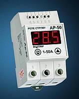 Реле контроля тока 5 лет гарантии АР-50А