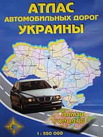 Атлас автомобильных дорог Украины + планы городов