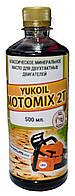 Масло MOTOMIX (YUKOIL) для 2-х тактных двигателей 0,5 л Химик-Плюс