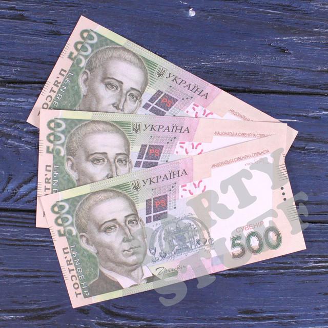 Сувенирные деньги 500 грн