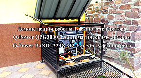 Демонстрация работы генератора Q-Power c автоматическим запуском  1