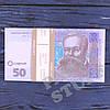 Сувенирная пачка денег 50 гривен