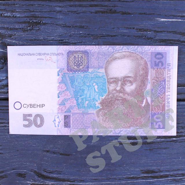 Сувенирные деньги 50 гривен