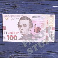 Деньги сувенирные 100 гривен новые