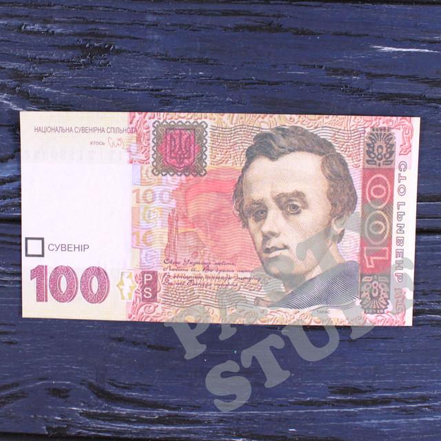 Деньги сувенирные 100 грн